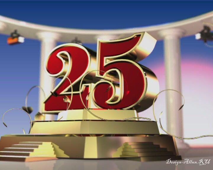 Открытки 25 летию мужчине